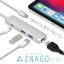 500円引クーポン有「ZNAGO mini 〜ツナゴーミニ〜」USB 3.1 Type-C マルチアダプター・MacBook&iPad Pro 用・持ち運…
