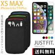iPhoneXSMax・6/6s/7/8Plus用JustFit.スリーブケース
