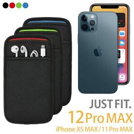 【送料無料】[ポケット付] iPhone XS/11/12 Pro Max 用 JustFit. スリーブケース(全3色)専用設計だからジャストフィット! Lightningケーブルやイヤホンなどが収納出来るポケット付