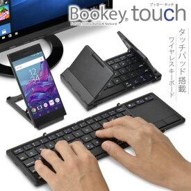[タッチパッド搭載] 折りたたみ式 Bluetoothキーボード「Bookey touch(ブラック)」 iOS iPhone iPad・Mac・Android スマホ タブレット・Windows10 PC・対応・技適取得済み・ブッキー タッチ