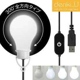 [全方向タイプ] USB 電球型 LEDライト denki_U(昼光色/電球色)調光機能付・指タッチで明かりのON/OFF&明るさを変えられる静電式スイッチ付・キャンプ アウトドア 災害 防災 停電