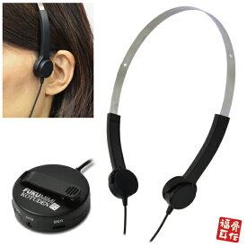 [骨伝導]ヘッドフォンタイプのUSB充電式 骨伝導集音器 FUKU MIMI KOTUDEN 〜福耳骨伝〜」再充電可能なバッテリー内蔵タイプ・オーディオ機器と接続可能・耳栓付・補聴器タイプ