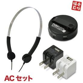 【USB ACセット】「骨伝導集音器 FUKU MIMI KOTUDEN 福耳骨伝 + USB ACセット 黒/白)付 セット」再充電可能なバッテリー内蔵タイプ・オーディオ機器と接続可能・耳栓付・補聴器タイプ【あす楽対応】