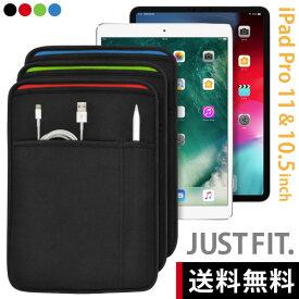 【送料無料】iPad 11インチ&10.5インチ&10.2インチ(Pro・Air)用 JustFit. スリーブケース(全3色)専用設計だからジャストフィット! 優しくしっかりと保護する高級ネオプレン(ウェットスーツ)素材使用・バッグに収納するインナーケースとして
