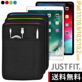 【送料無料】iPad 11インチ・10.9インチ・10.5インチ・10.2インチ(Pro・Air)用 JustFit. スリーブケース(全3色)専用設計だからジャストフィット! 優しくしっかりと保護する高級ネオプレン(ウェットスーツ)素材使用・バッグに収納するインナーケースとして