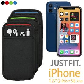 【送料無料】[ポケット付] iPhone XS/12/SE 2・11/12 Pro 用 JustFit. スリーブケース(全3色)専用設計だからジャストフィット! Lightningケーブルやイヤホンなどが収納出来るポケット付