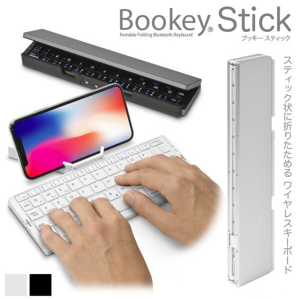 [スタンド内蔵] 折りたたみ式 Bluetoothキーボード「Bookey Stick (ホワイト/ブラック)」iPhone&iPad iOS・Android・Windows10・Mac対応・技適取得済み・ブッキー スティック【あす楽対応】