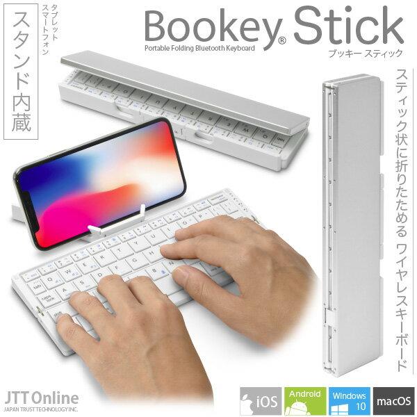 [スタンド内蔵] 折りたたみ式 Bluetoothキーボード「Bookey Stick (ホワイト)」iPhone&iPad iOS・Android・Windows10・Mac対応・技適取得済み・ブッキー スティック【あす楽対応】