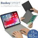 【送料無料】「iPad Pro・Air(11インチ&10.5インチ)用 カバー&キーボード Bookey smart(ブラック)」Bluetooth接…