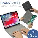 【送料無料】「iPad 10.2インチ&10.5インチ&11インチ(Pro・Air)用 カバー&キーボード Bookey smart(ブラック)…