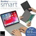 【送料無料】「iPad 10.2インチ・10.5インチ・10.9インチ・11インチ(Pro・Air)用 カバー&キーボード Bookey smart…