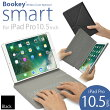 iPadPro11&10.5用カバー&キーボードBookeysmart