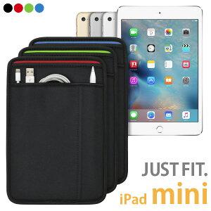 【送料無料】iPad mini シリーズ用 JustFit. スリーブケース(全3色)専用設計だからジャストフィット! 優しくしっかりと保護する高級ネオプレン(ウェットスーツ)素材使用・バッグに収納す