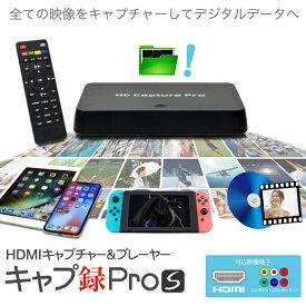 映像をデジタルデータ保存「HDMIキャプチャー&プレーヤー キャプ録 Pro S」全ての映像を高画質キャプチャー・映像はUSBメモリへ保存・パソコン不要ハードウェアエンコード搭載・映像再生機能付【あす楽対応】