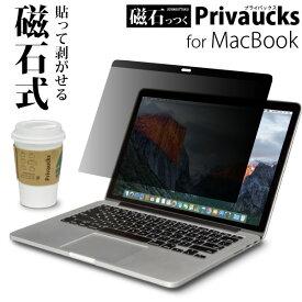【貼って剥がせる磁石式】MacBook シリーズ 用 のぞき見防止フィルター [磁石っつく Privaucks 〜プライバックス〜] プライバシー保護 アンチグレア【あす楽対応】