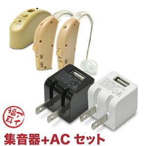 【USB ACセット】「集音器「FUKU MIMI Ai 福耳 アイ USB ACアダプター(黒/白)付 セット」両耳で使える2個セット・USB充電バッテリー内蔵タイプ・乾電池対応・イヤーピース大中小3種類・専用キャ