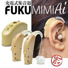 [USB充電式] 耳かけタイプの集音器「FUKU MIMI Ai 福耳 アイ」両耳で使える2個セット・USB充電バッテリー内蔵タイプ・乾電池対応・イヤーピース大中小3種類・専用キャリーケース付・補聴器タイプ【あす楽対応】