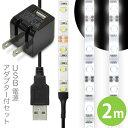 【USB AC アダプター付】「LEDテープライト 貼レルヤ USB(昼光色)2m 60灯 + USB AC 黒 セット」LEDライト・USB電源…