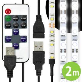 【リモコン式 USB 延長ケーブル付】「LEDテープライト 貼レルヤ USB(昼光色)2m 120灯 + リモコン式 USB延長ケーブル 1m セット」地震・震災・停電にも