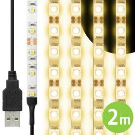 【送料無料】LEDテープライト 貼レルヤ USB(電球色)2m 60灯 両面テープで好きな場所に貼り付けられるLEDライト・USB電源・シール・地震・震災・停電にも