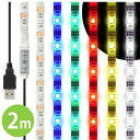 【送料無料】LEDテープライト 貼レルヤ USB(レインボー)2m カラフル照明・USB電源・シール・店舗看板やショーケース…