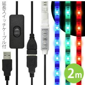 【ON/OFFスイッチ USB 延長ケーブル付】「LEDテープライト 貼レルヤ USB(レインボー)2m + スイッチ付 USB延長ケーブル 1m セット」全20色に切り替え可能