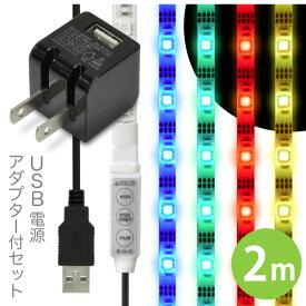 【USB AC アダプター付】「LEDテープライト 貼レルヤ USB(レインボー)2m + USB AC 黒 セット」全20色に切り替え可能