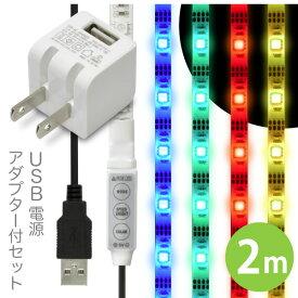【USB AC アダプター付】「LEDテープライト 貼レルヤ USB(レインボー)2m + USB AC 白 セット」全20色に切り替え可能