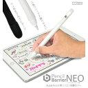 【送料無料】Apple Pencil 用 シリコンカバー「Pencil Barrier NEO〜ペンシルバリア ネオ〜 」ペンを全身保護するシリ…