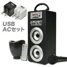 [USB ACセット] カラオケ「ウタオースピーカー」 USB 充電アダプター付 セット スマホやパソコンに接続して歌えるカラオケセット 防音カップで歌声大幅カット 10Wスピーカー Bluetooth接続・iPhone・Android・iPad