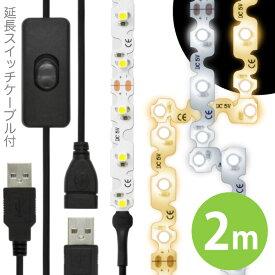 【ON/OFFスイッチ USB 延長ケーブル付】「LEDテープライト [90度 曲がる] 貼レルヤ USB(昼光色/電球色 2m)120灯 + スイッチ付 USB延長ケーブル 1m セット」