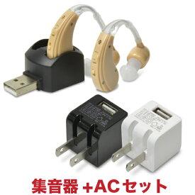 【USB充電アダプタ 付】 集音器2個入り 耳かけタイプのUSB充電式 集音器 福耳 v2(FUKU MIMI ver.2)+ USB AC セット・両耳で使える2個セット・電池いらずで経済的 再充電可能なバッテリー内蔵タイプ・イヤーピース6種類・補聴器タイプ
