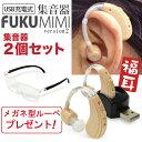 [USB充電式] 耳かけタイプの集音器「FUKU MIMI version2〜福耳 v2〜」両耳で使える2個セット・経済的な再充電可能なバ…