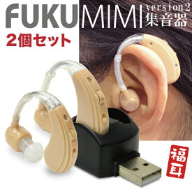 [USB充電式] 耳かけタイプの集音器「FUKU MIMI version2-福耳 v2-」両耳で使える2個セット・経済的な再充電可能なバッテリー内蔵タイプ・イヤーピース6種類・補聴器タイプ