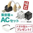 [USB ACセット] 耳かけタイプのUSB充電式 集音器 FUKU MIMI version2〜福耳v2〜 USB 充電アダプター付 セット メガネ…