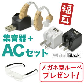 [USB ACセット] 耳かけタイプのUSB充電式 集音器 FUKU MIMI version2〜福耳v2〜 USB 充電アダプター付 セット メガネ型ルーペプレゼント【あす楽対応】