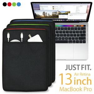 MacBook Pro&Air Retina13インチ用 JustFit. スリーブケース(全3色)専用設計だからジャストフィット! 優しくしっかりと保護する高級ネオプレン(ウェットスーツ)素材使用・バッグに収納する