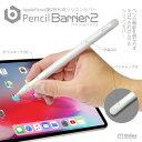 【送料無料】Apple Pencil 第2世用 シリコンカバー「Pencil Barrier 2」アップルペンシル第二世代専用・グリップ力UP…