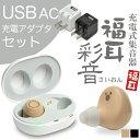 【USB 充電器セット】両耳 イヤホン型 USB充電 集音器 福耳 彩音(肌色 ベージュ/黒色 ブラック)+ USB AC(黒/白)付…
