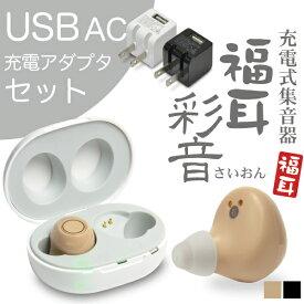 【USB 充電器セット】両耳 イヤホン型 USB充電 集音器 福耳 彩音(肌色 ベージュ/黒色 ブラック)+ USB AC(黒/白)付 セット 耳穴式 左右の耳に装着 収納するだけで充電出来る専用ケース付 イヤーピース大中小3種類付属 FUKUMIMI ふくみみ さいおん【あす楽対応】