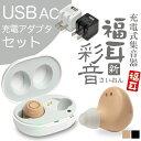 【USB 充電器セット】両耳 イヤホン型 USB充電 集音器 福耳 新 彩音(肌色 ベージュ/黒色 ブラック)+ USB AC(黒/白…