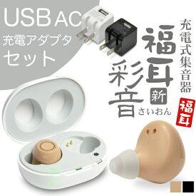 【USB 充電器セット】両耳 イヤホン型 USB充電 集音器 福耳 新 彩音(肌色 ベージュ/黒色 ブラック)+ USB AC(黒/白)付 セット 耳穴式 左右の耳に装着 収納するだけで充電出来る専用ケース付 イヤーピース大中小3種類付属 FUKUMIMI ふくみみ さいおん【あす楽対応】