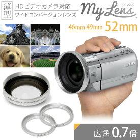 Full HDビデオカメラ対応 広角レンズ 「My Lens 〜マイレンズ〜 薄型 0.7倍【46mm/49mm/52mm対応】ワイドコンバージョンレンズ【あす楽対応】