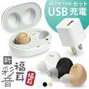 【USB充電アダプタ 付】 集音器 両耳 イヤホン型 福耳 新 彩音(肌色 ベージュ/黒色 ブラック/白色 ホワイト)+ USB A…