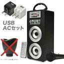 [USB ACセット] カラオケ「ウタオースピーカー(ミュートカップ無し) USB 充電アダプター付 セット スマホやパソコン…