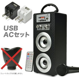 [USB ACセット] カラオケ「ウタオースピーカー(ミュートカップ無し) USB 充電アダプター付 セット スマホやパソコンに接続して歌えるカラオケセット 10Wスピーカー Bluetooth接続・iPhone・Android・iPad