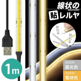 【送料無料】LEDテープライト [一本線] 線状の貼レルヤ USB(昼光色/電球色 1m)明かりムラも無く明るい一本 LEDライト・両面テープで好きな場所に貼り付け可能・USB電源・シール・地震・震災・停電・キャンプ・アウトドア
