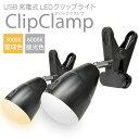 USB 充電式 LED クリップ ライト Clip Clamp(昼光色/電球色) 大型グリップで様々な場所に設置可能・野球 夜間練習 …