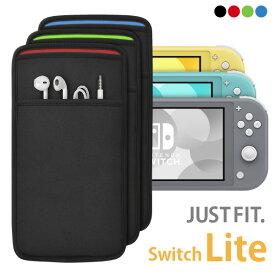 【送料無料】 (入れたまま充電) Nintendo Switch Lite 用 JustFit. スリーブケース(全3色)専用設計だからジャストフィット・優しくしっかりと保護する高級ネオプレン(ウェットスーツ)素材使用・バッグに収納するインナーケースとして