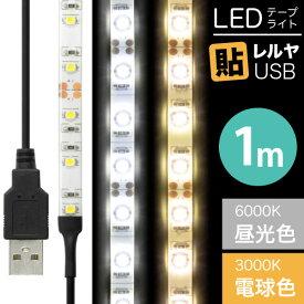 LEDテープライト 貼レルヤ USB(昼光色/電球色)1m 60灯 両面テープで好きな場所に貼り付けられるLEDライト 6000K/3000K・USB電源 シール 地震 震災 停電 アウトドア キャンプ